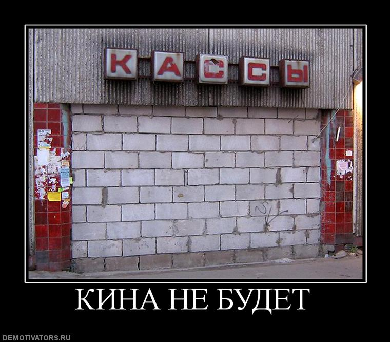 1267603950_383381_kina-ne-budet