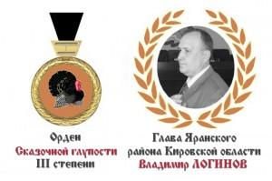 орден номинант Логинов