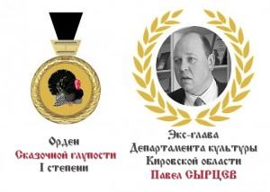 орден номинант Сырцев