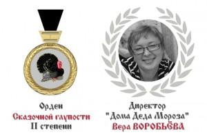 орден номинант Воробьева