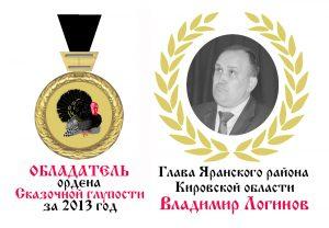 osg2013-kollazh-variant2-1