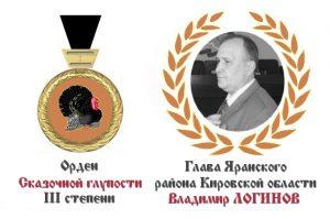 orden-nominant-loginov